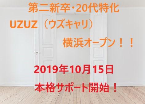 UZUZ(ウズキャリ)横浜オープン!神奈川県内20代転職が楽に!